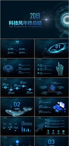 星际科技商务工作总结计划PPT模板