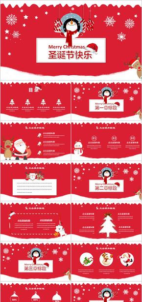 圣诞节快乐  工作总结  红色圣诞