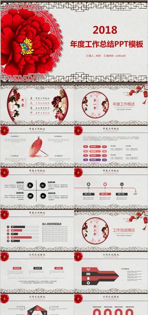 中国风年度工作总结计划PPT模板 红色 牡丹