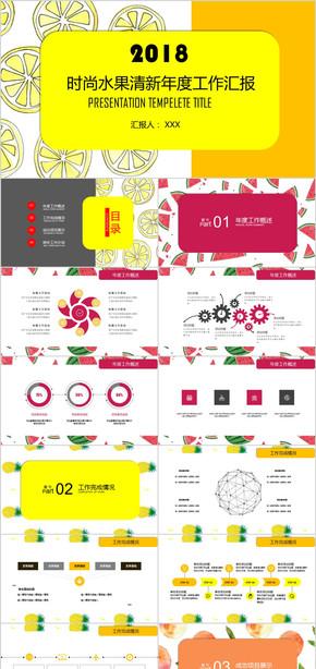 多彩时尚水果年终工作总结计划PPT模板  框架完整