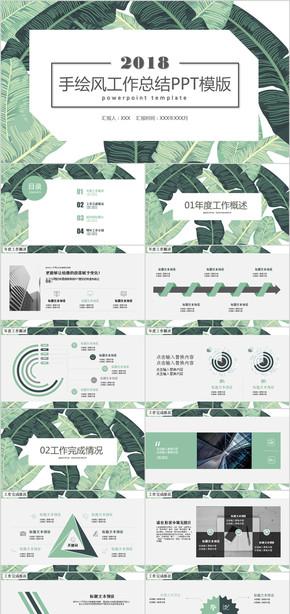 小清新手绘水彩年度工作总结计划PPT模板 工作计划 述职报告  商务通用 绿色唯美