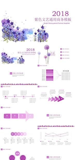 2019紫色意境唯美花朵商务总结PPT