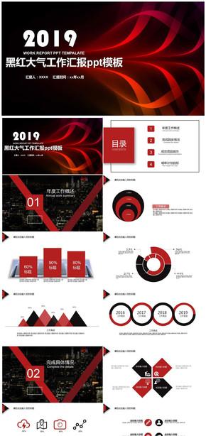 2019黑红大气年终工作总结计划PPT模板