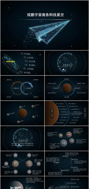 炫酷科技商务通用PPT模板 企业简介 工作总结 互联网 大数据 星空科技