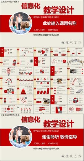 】精美红色大气信息化教学设计模板 框架完整 直接套用-扁平化团队