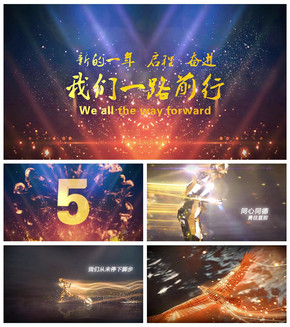 震撼金色企业科技发展年会励志开场宣传视频AE模板