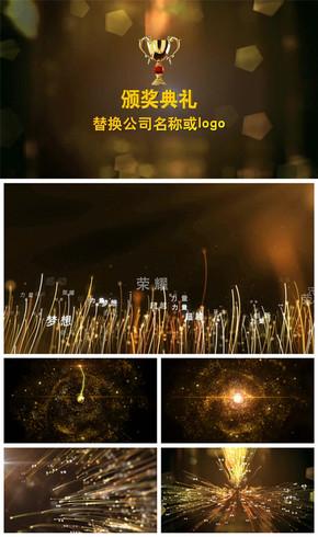 奢华大气金色光线粒子颁奖典礼企业宣传LOGO片头动态PPT模板