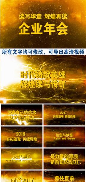金色震撼大气3D企业宣传年会励志开场动态ppt模板