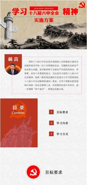 轻中国风学习十八届六中全会精神实施方案