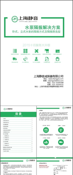 绿色企业产品说明手册