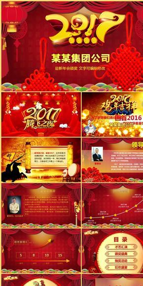 2017鸡年喜庆大气中国风公司企业年会颁奖晚会PPT模板