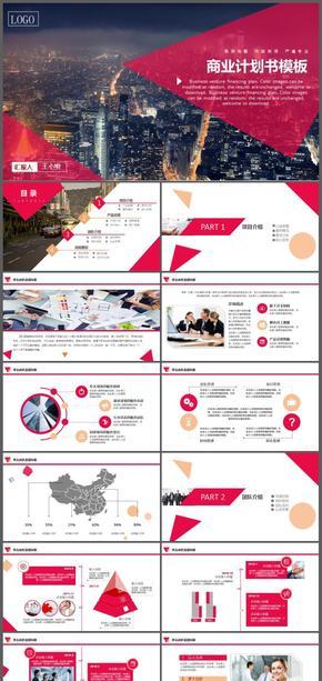 简约稳重商业计划书创业融资计划书项目投资商业路演企业介绍宣传