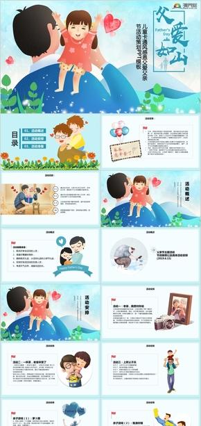 兒童卡通風感恩父愛父親節活動策劃ppt模板