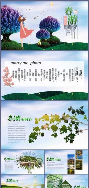 唯美浪漫梦幻清新春游相册春季旅行PPT