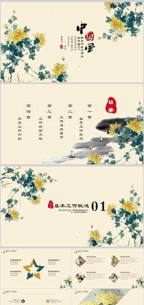 中国风古色古香古典文化PPT模板