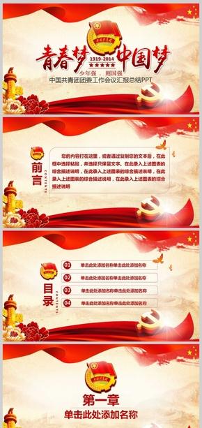 中国共青团团委工作会议汇报总结PPT