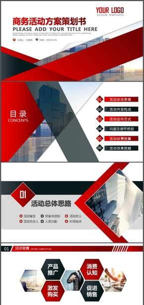 营销活动策划书方案商务PPT模板