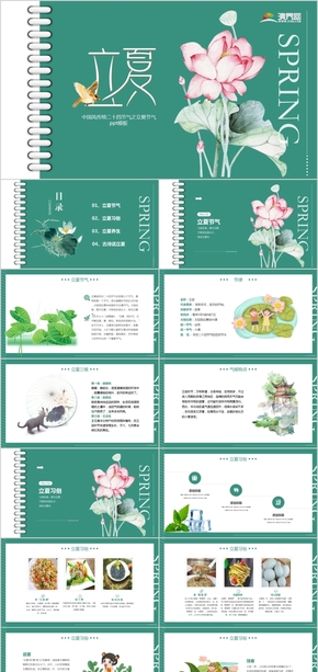 清新中国风传统二十四节气之立夏节气ppt模板