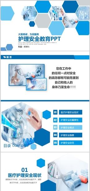 医院医疗机构培训护理安全教育PPT