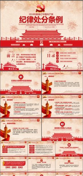 详细解读2018新版中国共产党纪律处分条例PPT