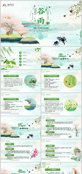 中国风传统二十四节气谷雨PPT模板