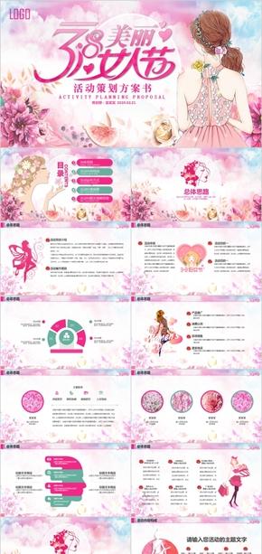 美丽女人节三八节活动策划方案PPT模板