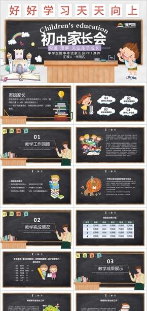 卡通儿童中学生期中考试家长会课件PPT模板