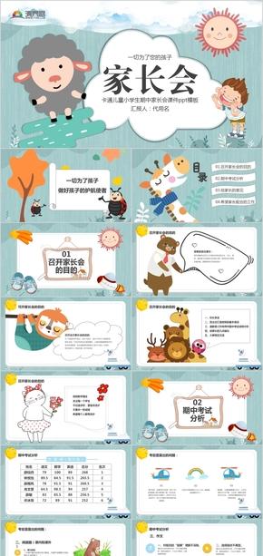卡通儿童小学生期中家长会课件ppt模板