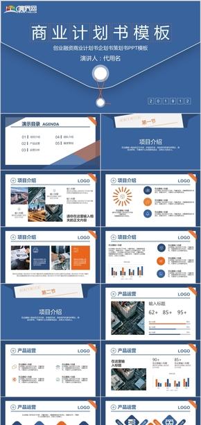 简约大气创业融资商业计划书企划书策划书ppt模板