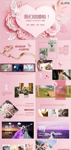 浪漫婚礼电子相册520纪念册ppt模板