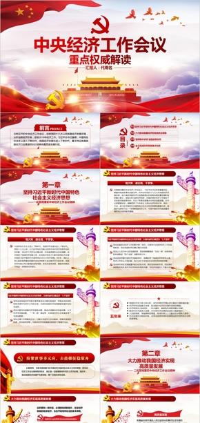 2018年中央经济工作会议权威解读PPT党课课件
