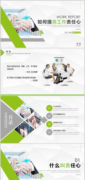 如何提高工作责任心商务风格简约企业培训PPT模板
