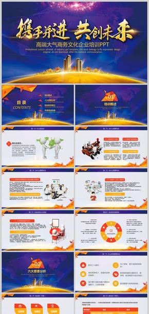 高端大气商务文化企业培训PPT模板