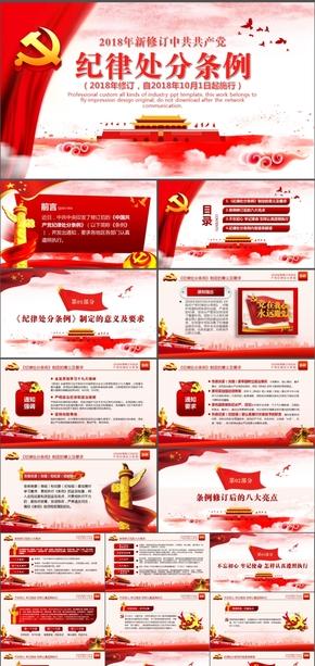 解读学习2018新版中国共产党纪律处分条例PPT