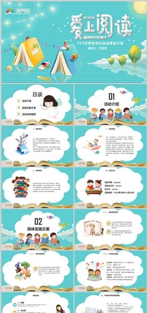 卡通風世界讀書日423活動策劃方案ppt