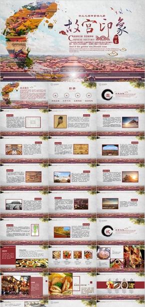 旅游度假北京故宫紫禁城旅游介绍宣传PPT