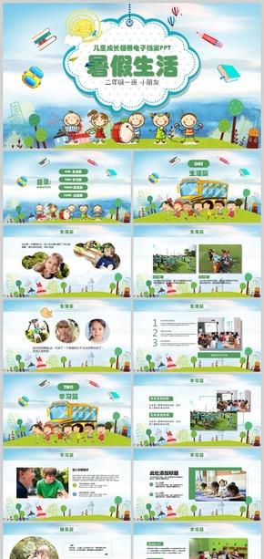 多彩儿童电子相册我的暑假生活PPT模板