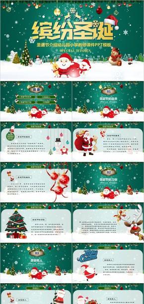 蓝色圣诞节介绍幼儿园小学教师课件PPT模板