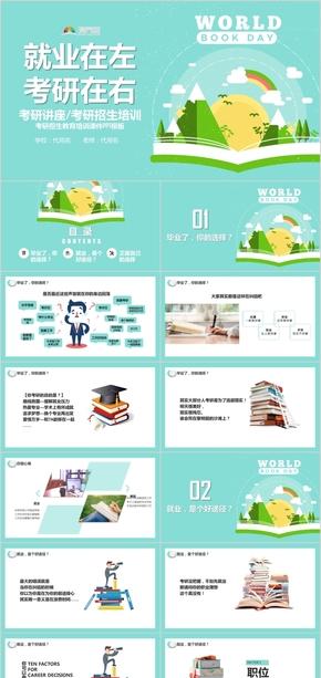 清新扁平化战考研招生教育培训课件ppt模板