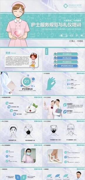 专业医院医疗护士服务规范与礼仪培训PPT模板