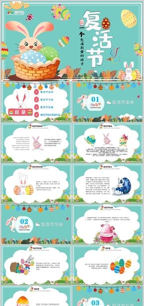 簡約卡通風復活節節日介紹活動介紹PPT模板