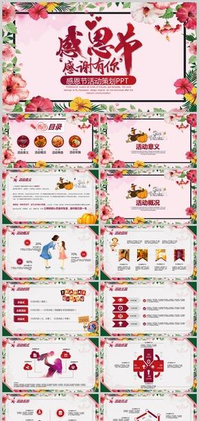 11月24日感恩节活动策划PPT模板