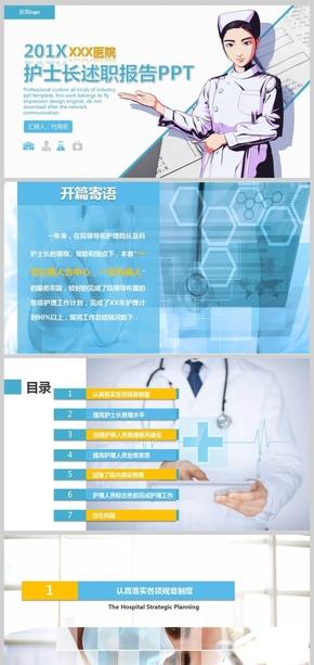护士长工作总结汇报述职报告PPT模板