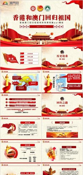 庆祝香港澳门回归祖国党政党课党建ppt模板