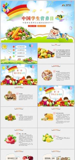 卡通儿童风中国学生营养日主题班会课件PPT