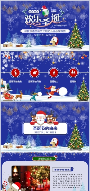 圣诞节介绍幼儿园小学教师课件PPT