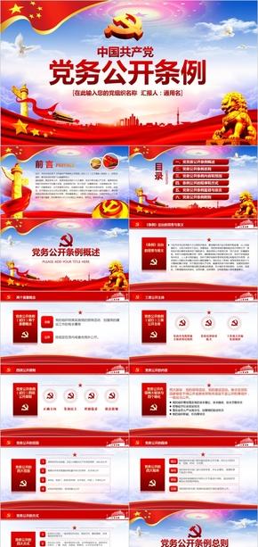精细解读中国共产党党务公开条例内容PPT党课课件