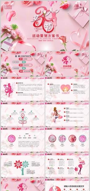 38美丽女人节活动策划ppt模板