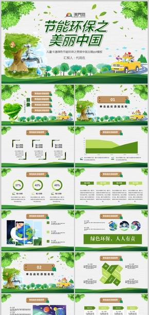 儿童卡通绿色节能环保之美丽中国主题ppt模板