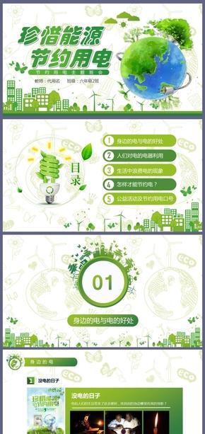 节约用电环保绿色主题班会PPT模板